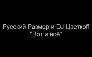 Ангел дня Русский размер Слушать и смореть видеоклип бесплатно онлайн