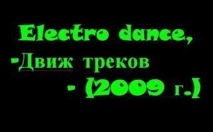 Вирус - Ручки (Virus! Electro Club Dance Mix)