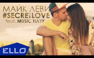 Music Hayk - #SecretLove feat. Майк Леви