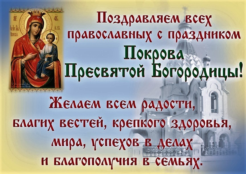 Пресвятой богородице связаны с покровом пресвятой богородицы