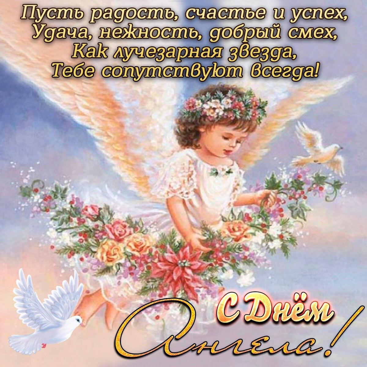 Поздравление с днем ангела юли