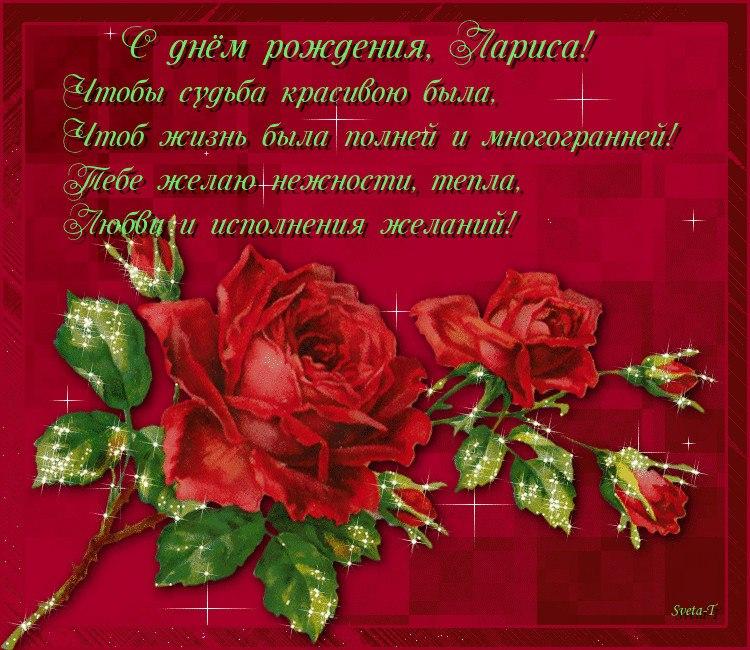 Поздравление с днем рождения лариса в прозе красивые частности