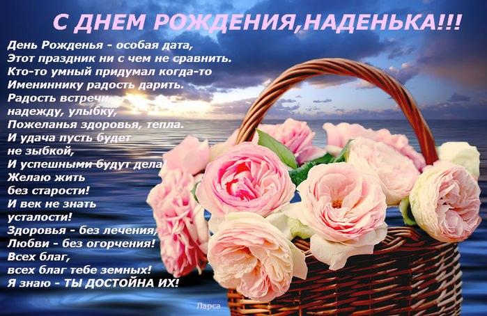 Поздравления с днем рождения надежды в картинках