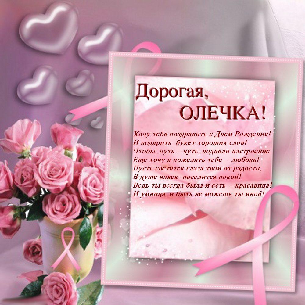 поздравление ольге валентиновне