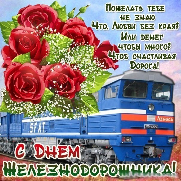 Стихи с днем железнодорожника матерные