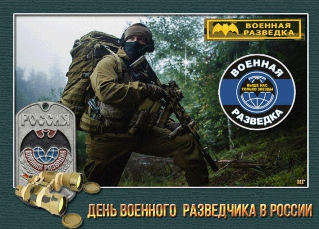 Картинка с днем военной разведки
