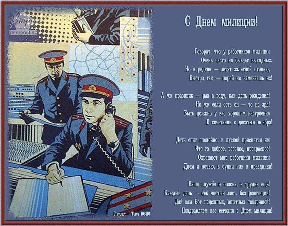 Пятницей татарском, картинки на день милиции 100 лет