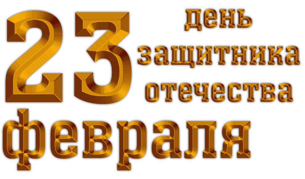 картинки надпись 23 февраля день защитника отечества