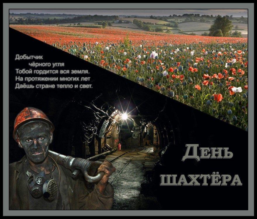 С днем шахтеров картинки, открытка новым