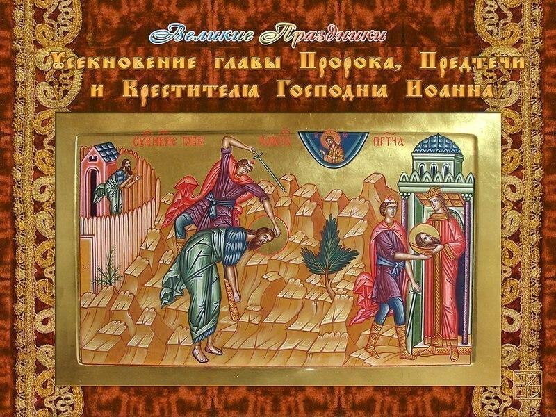 Картинки усекновение главы иоанна предтечи поздравления, марта женщинам открытки