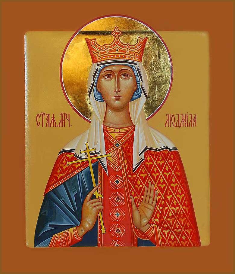Картинки с православными праздниками людмилы