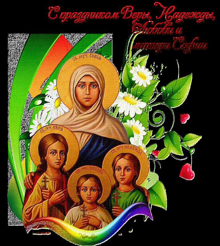 Вера надежда любовь и мать их софья открытка с именинами