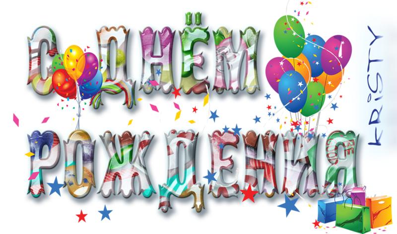 Надписи и открытки с днем рождения