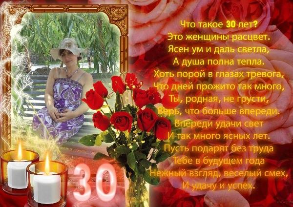 Поздравления с 30 ти летием сестре