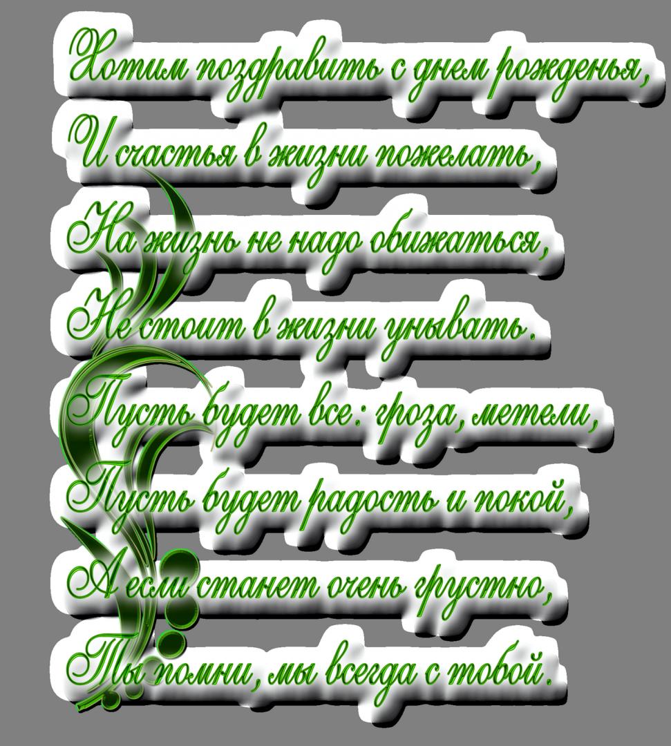 Красивые шрифты поздравления с днем рождения