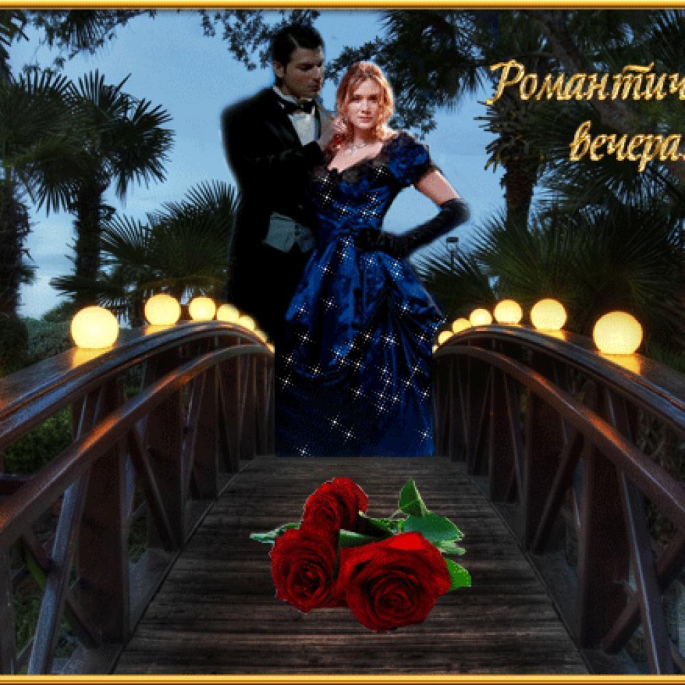 Романтического вечера картинки с надписями