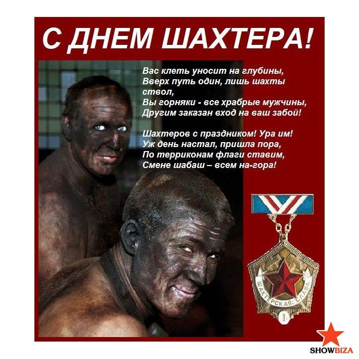 Поздравления с днем шахтера шахтерам ветеранам водовод требуется