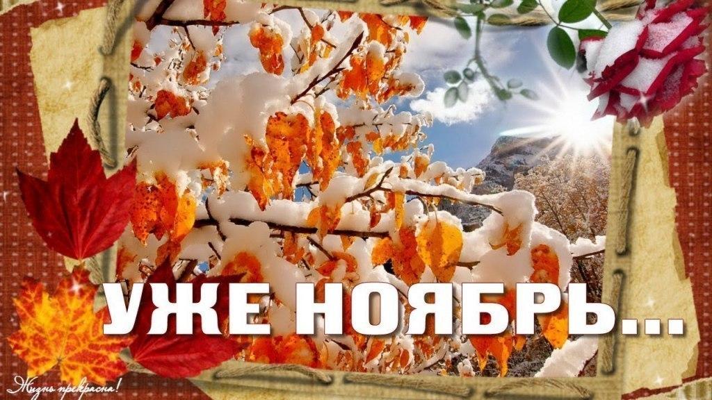 Картинки про ноябрь красивые с надписями