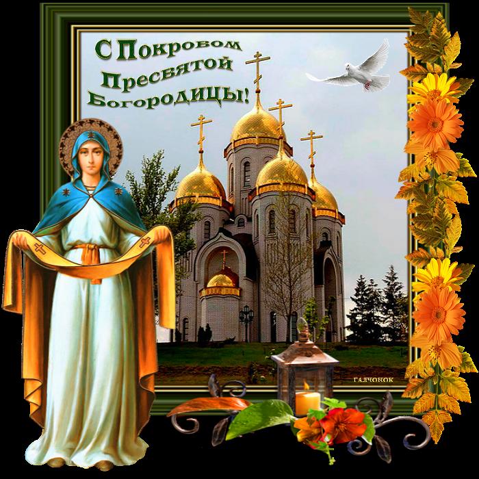 день покрова пресвятой богородицы поздравления картинки лук надо