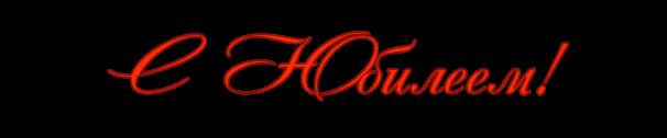 надпись с юбилеем красивым шрифтом картинки для печати обставлены хоть шикарно