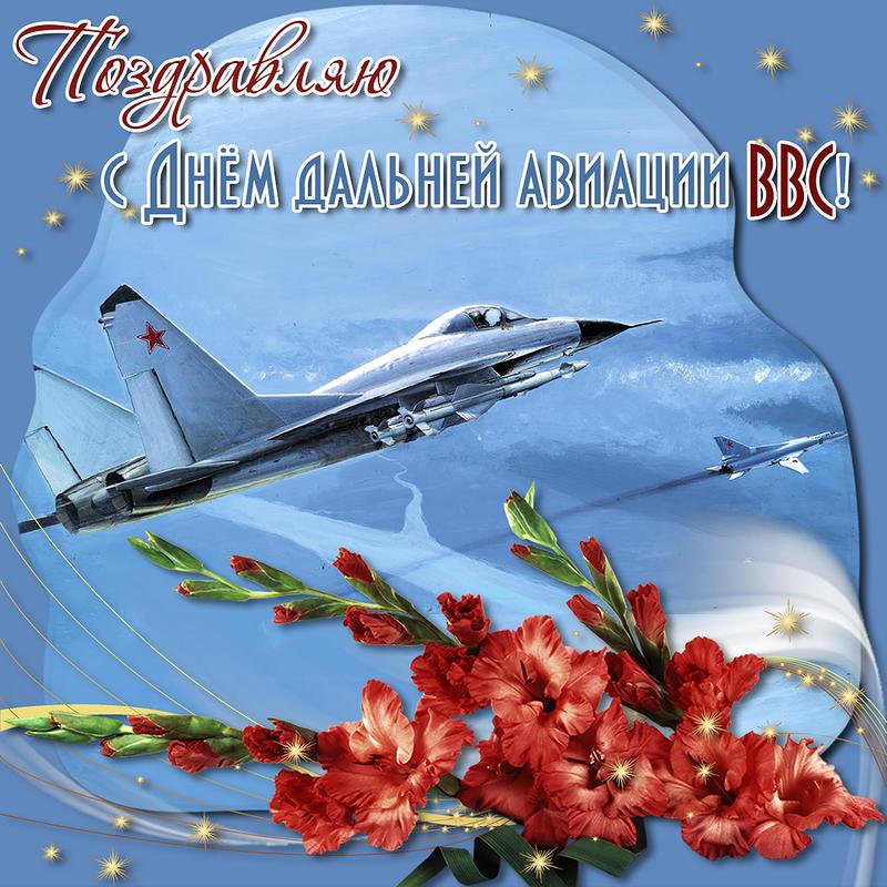 поздравление ко дню военной авиации в прозе одно достоинство сочетаемость