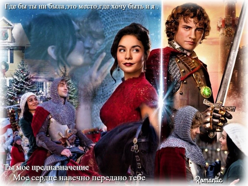 The Knight Before Christmas ~ Плэйкасты