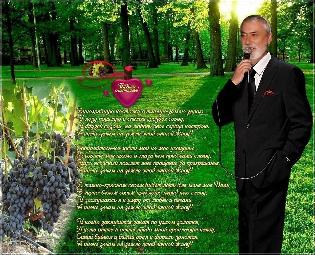 3 сентября день винограда стихи использования