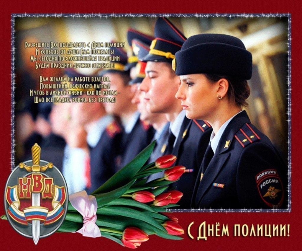 Поздравления с днем мвд россии прикольные