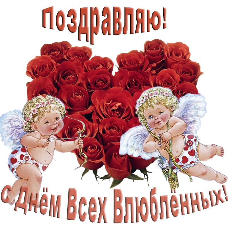 Поздравления на день влюблённых