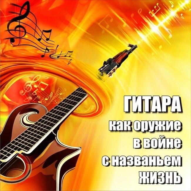 Украине приколы, открытка на 23 февраля музыканту