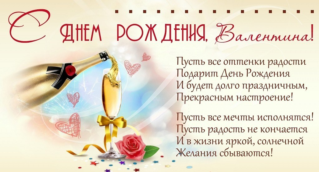 Поздравления с днем рождения коллеге-женщине валентине