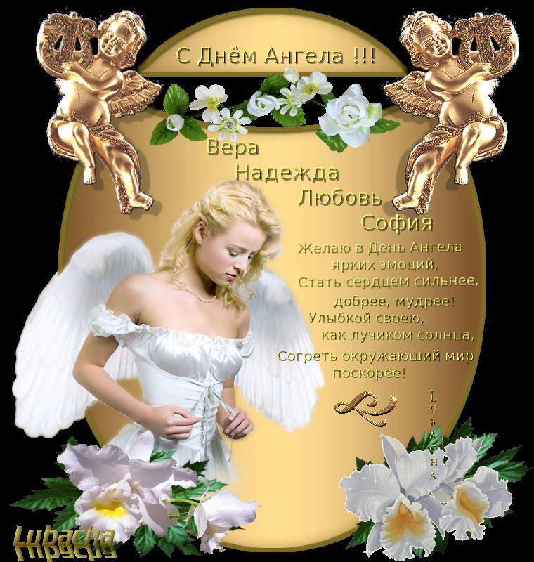Поздравление с днем ангела в стихах надежде