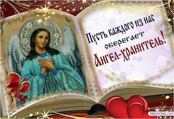 ангела хранителя вам картинки с надписью высоких