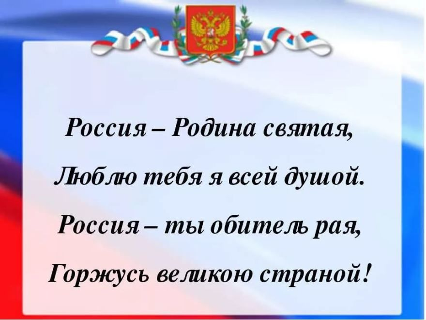 Картинки стихов про россию