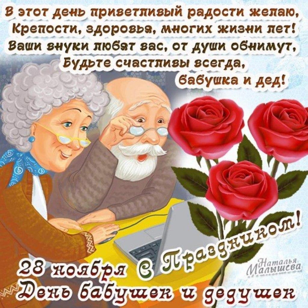 День бабушки и дедушки картинки поздравления