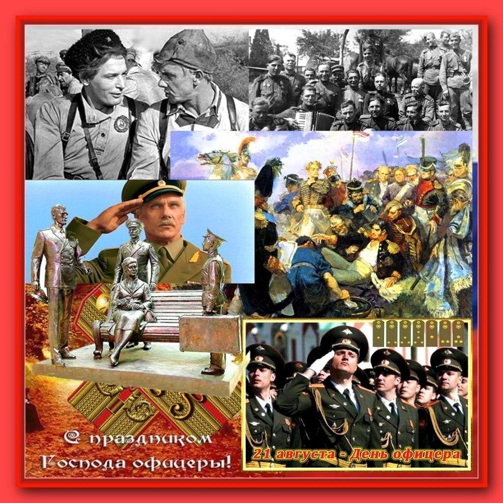 Прикольные открытки, открытка день офицера в россии
