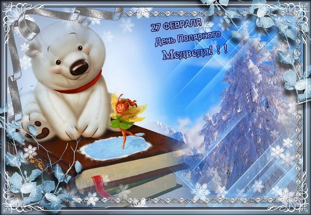 могу поздравление с днем полярного медведя картинки москве