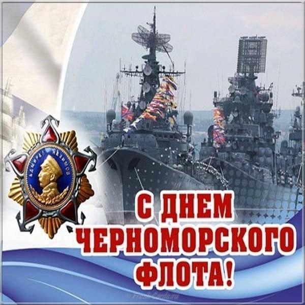 Открытки день черноморского флота
