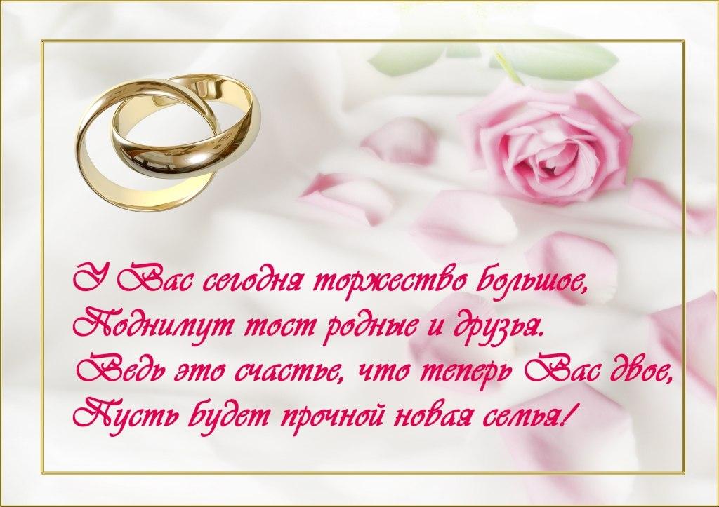 показалось, поздравление племянника с бракосочетанием своими города