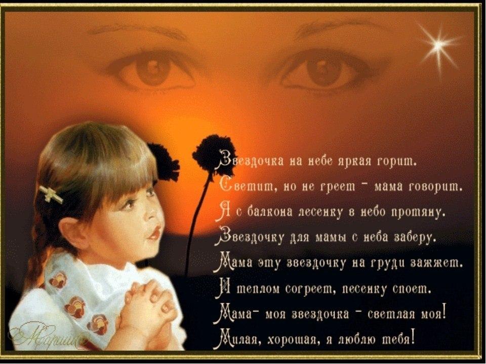 Нарисованные картинки, картинка со стихами маме