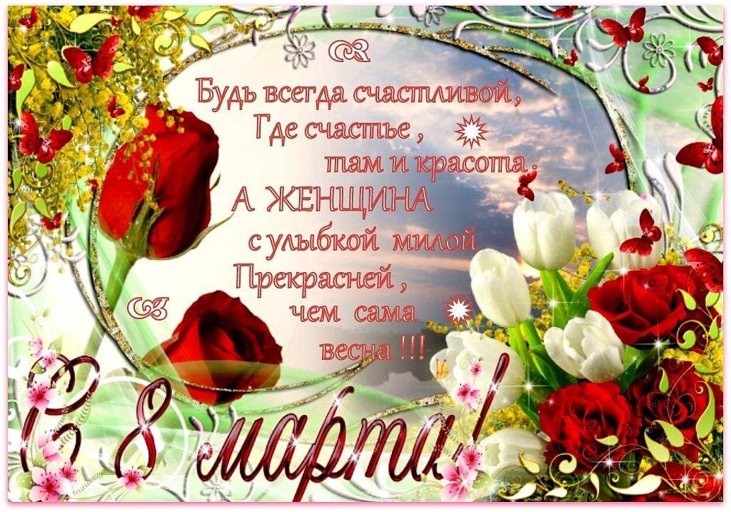 бесплатно поздравление с 8 марта красивые открытки мерцающие буду