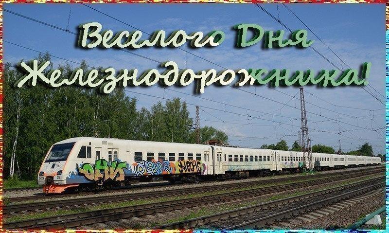 Ж.д. открытки, дню победы