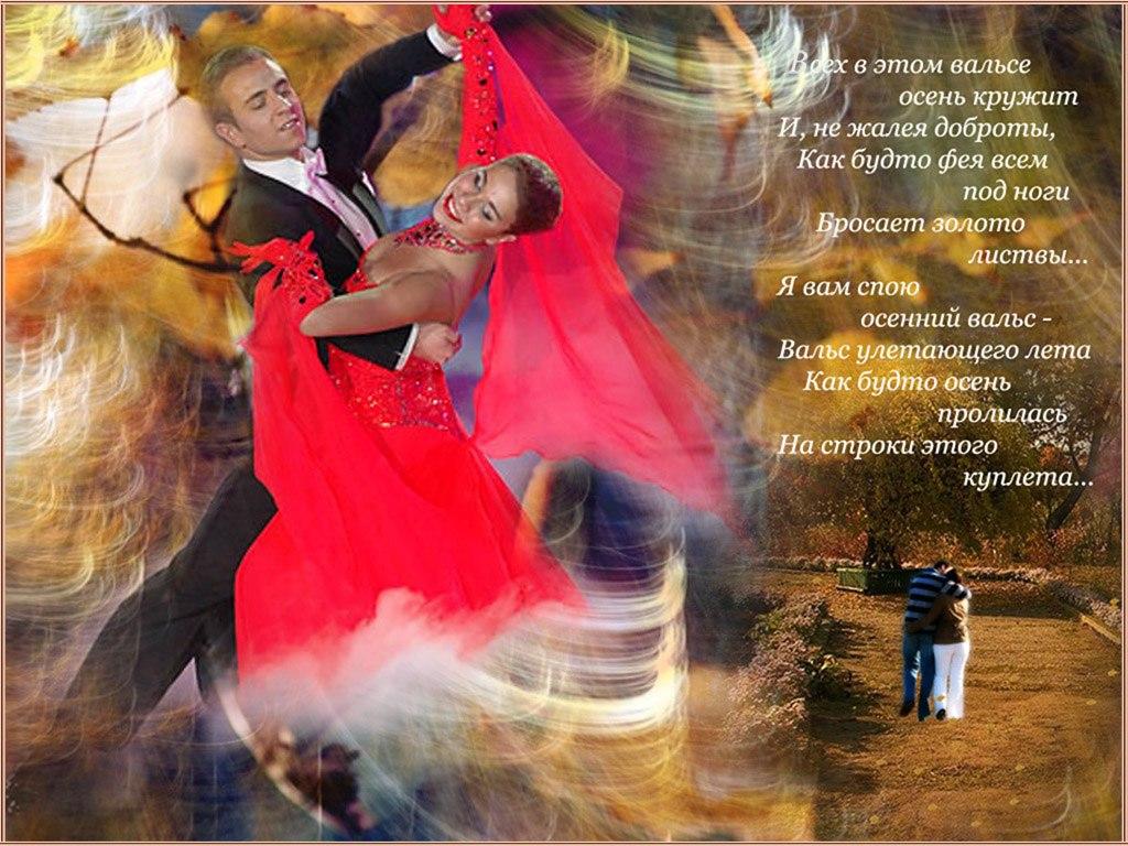 стихи танцуют девчата столице вообще запрещено