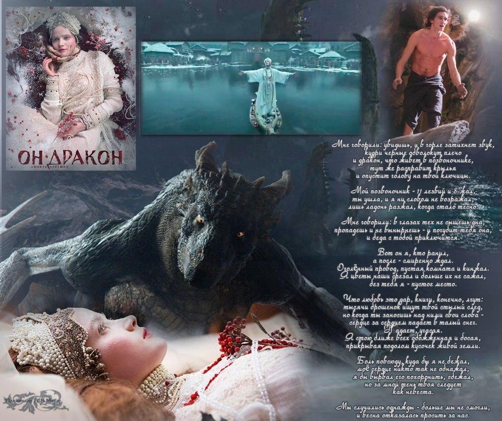 он-дракон стихи катарины султановой