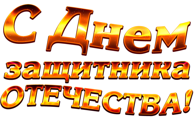 картинки надпись 23 февраля день защитника отечества это