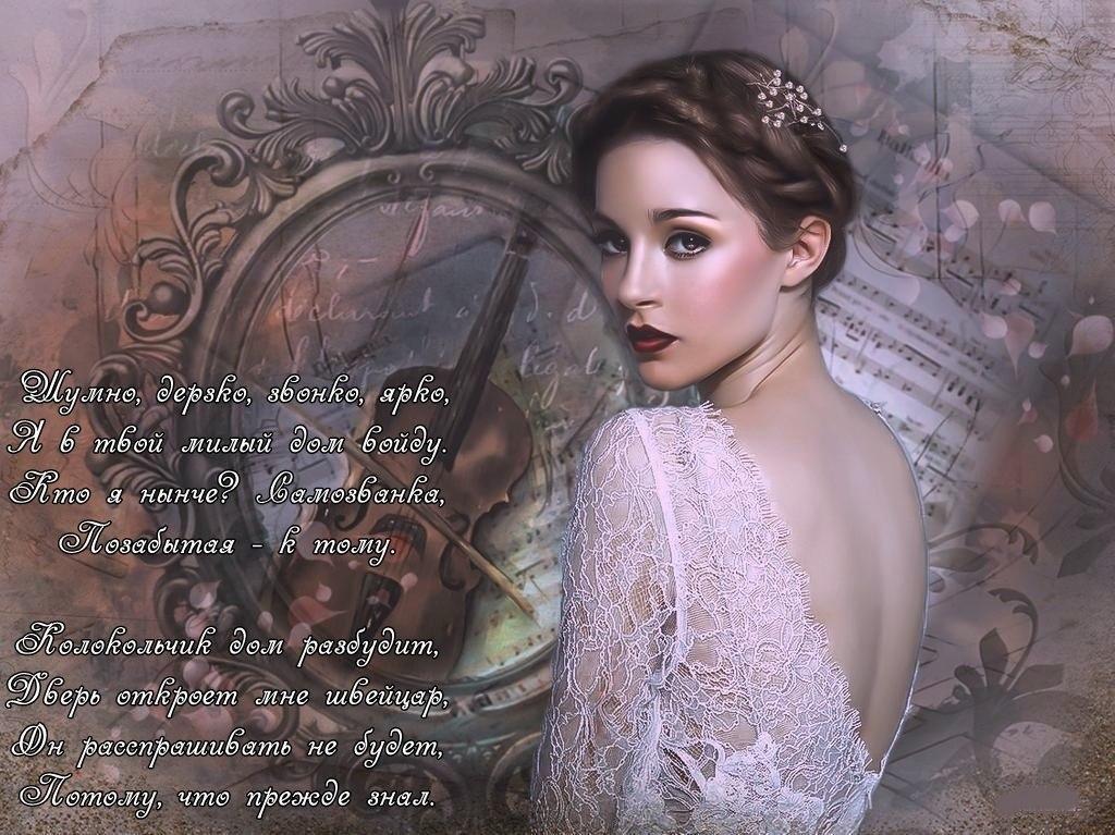 - Music writes what you feel By Adriana-Madrid https://www.deviantart.com/adriana-madrid/art/Music-writes-what-you-feel-801751577 стих Самозванка http://www.ruspesni.ru/poems/229/ 8 The beauty of the herons By Adriana-Madrid  https://www.devia