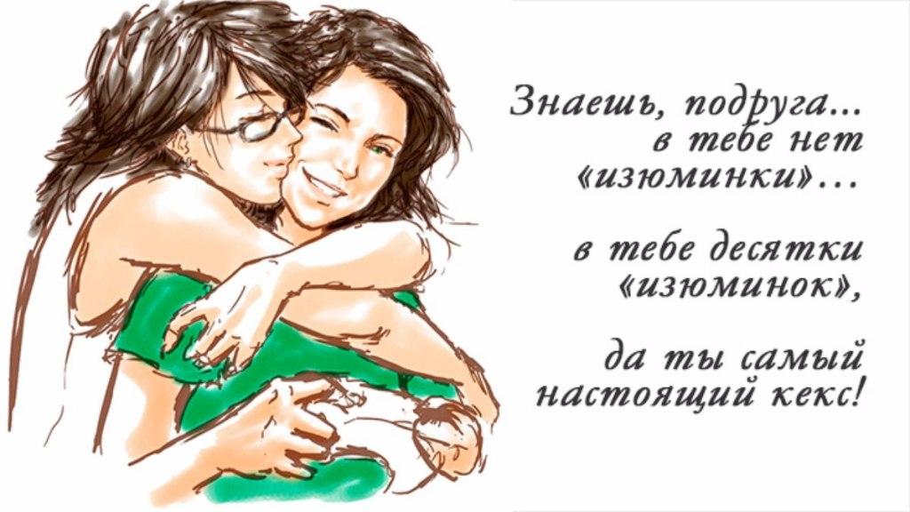 Смешные картинки про любовь к подругам с надписями