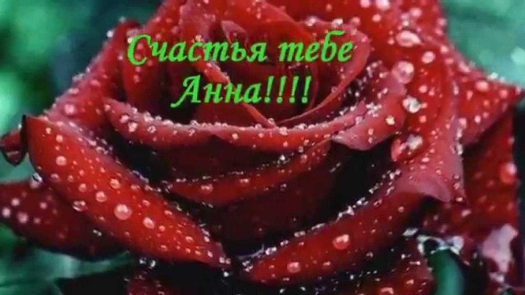 фото анна с днем рождения цветы картинки нее есть