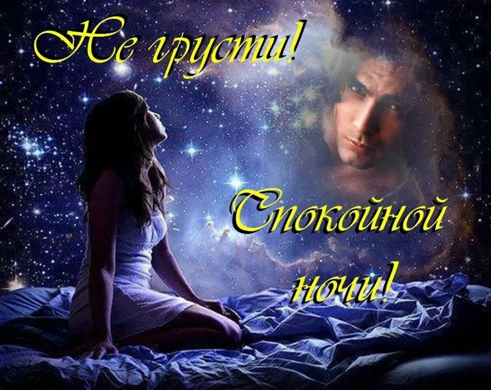 Фото открытки сладких снов