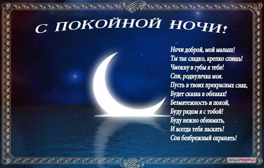 Доброй ночи дорогая картинки со стихами, картинка завтра